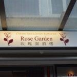 Hat Spaht: Rose Garden Pernis.